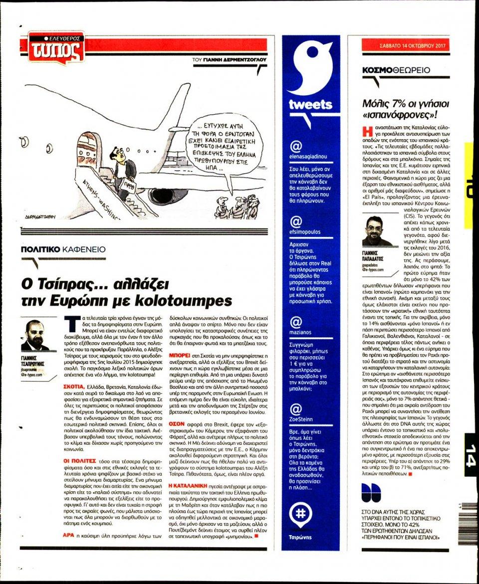 Οπισθόφυλλο Εφημερίδας - ΕΛΕΥΘΕΡΟΣ ΤΥΠΟΣ - 2017-10-14