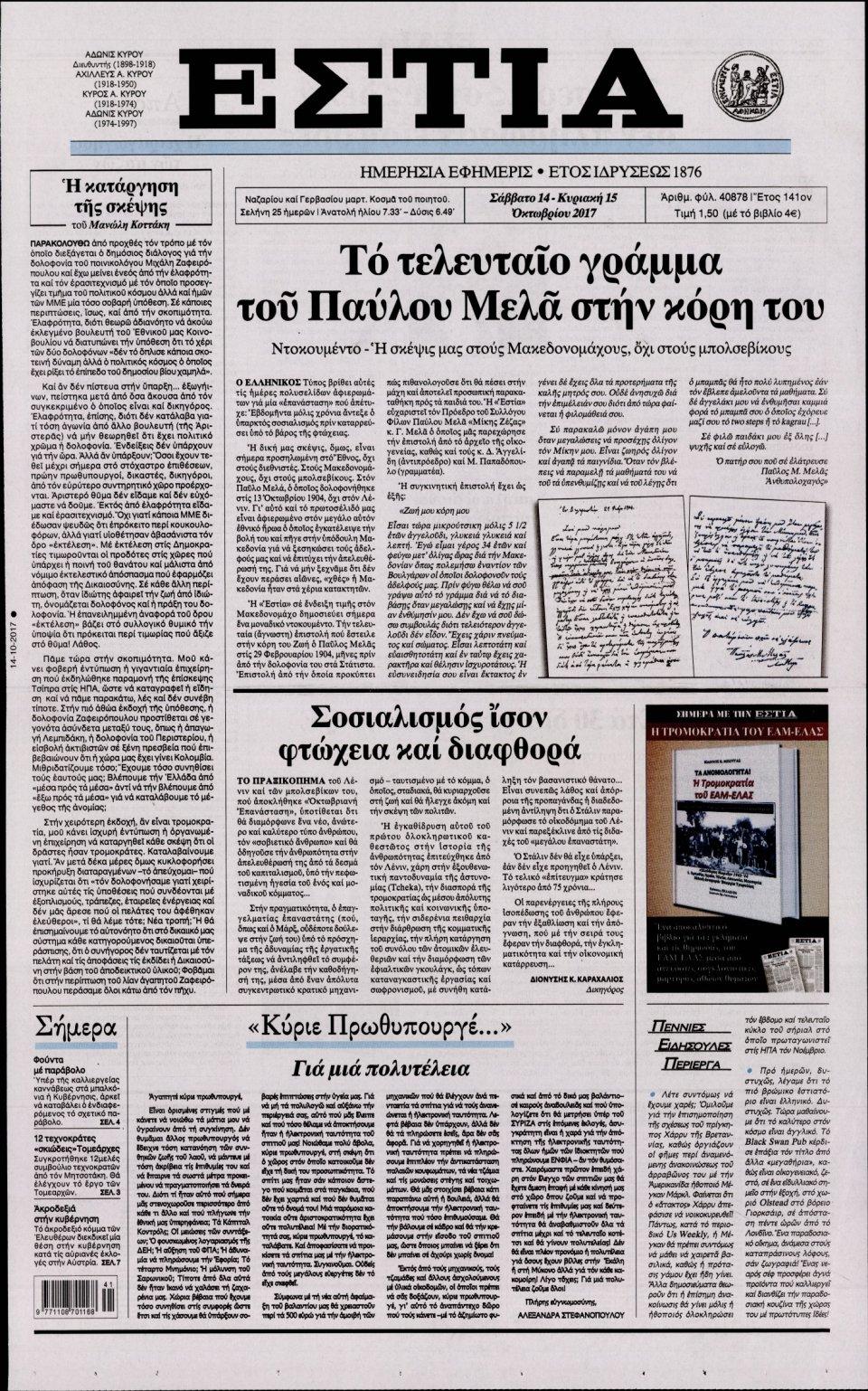 Πρωτοσέλιδο Εφημερίδας - ΕΣΤΙΑ - 2017-10-14