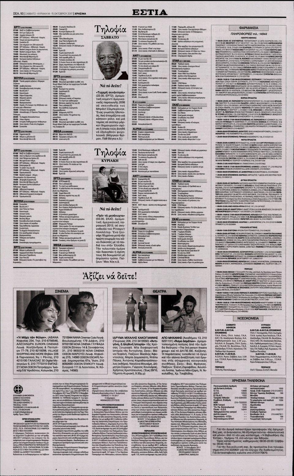 Οπισθόφυλλο Εφημερίδας - ΕΣΤΙΑ - 2017-10-14