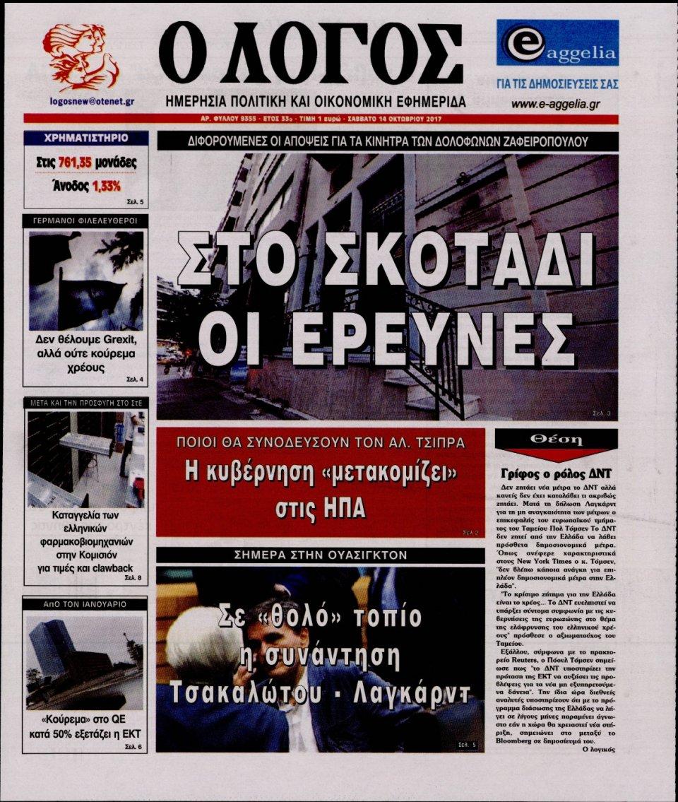 Πρωτοσέλιδο Εφημερίδας - Ο ΛΟΓΟΣ - 2017-10-14