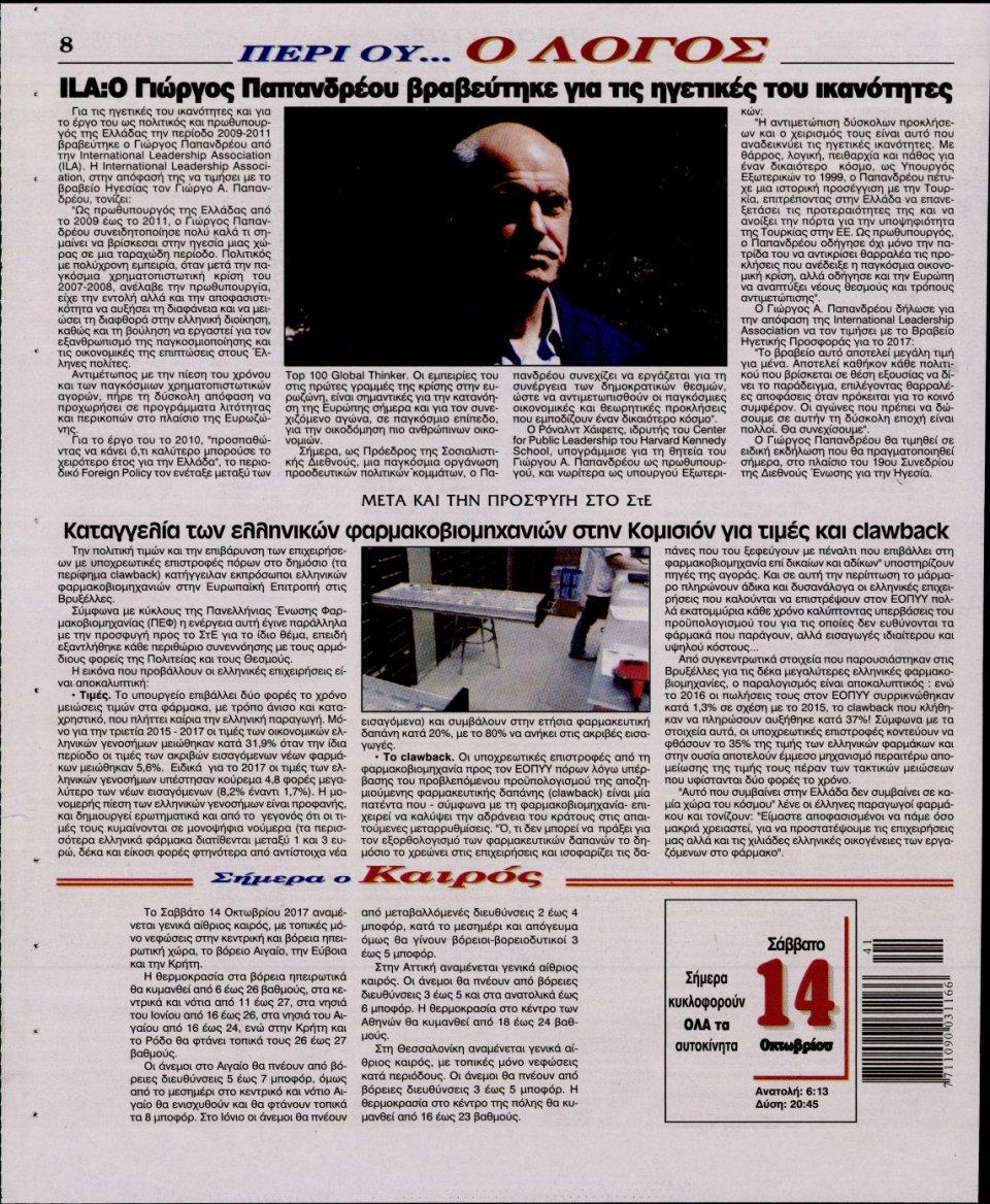 Οπισθόφυλλο Εφημερίδας - Ο ΛΟΓΟΣ - 2017-10-14