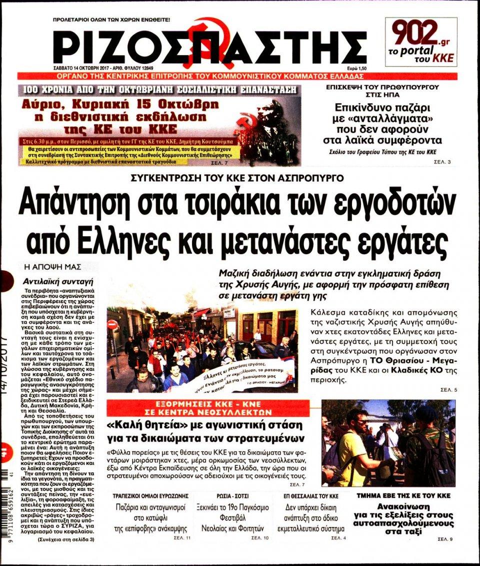 Πρωτοσέλιδο Εφημερίδας - ΡΙΖΟΣΠΑΣΤΗΣ - 2017-10-14