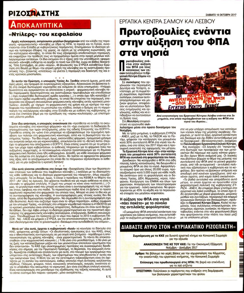 Οπισθόφυλλο Εφημερίδας - ΡΙΖΟΣΠΑΣΤΗΣ - 2017-10-14