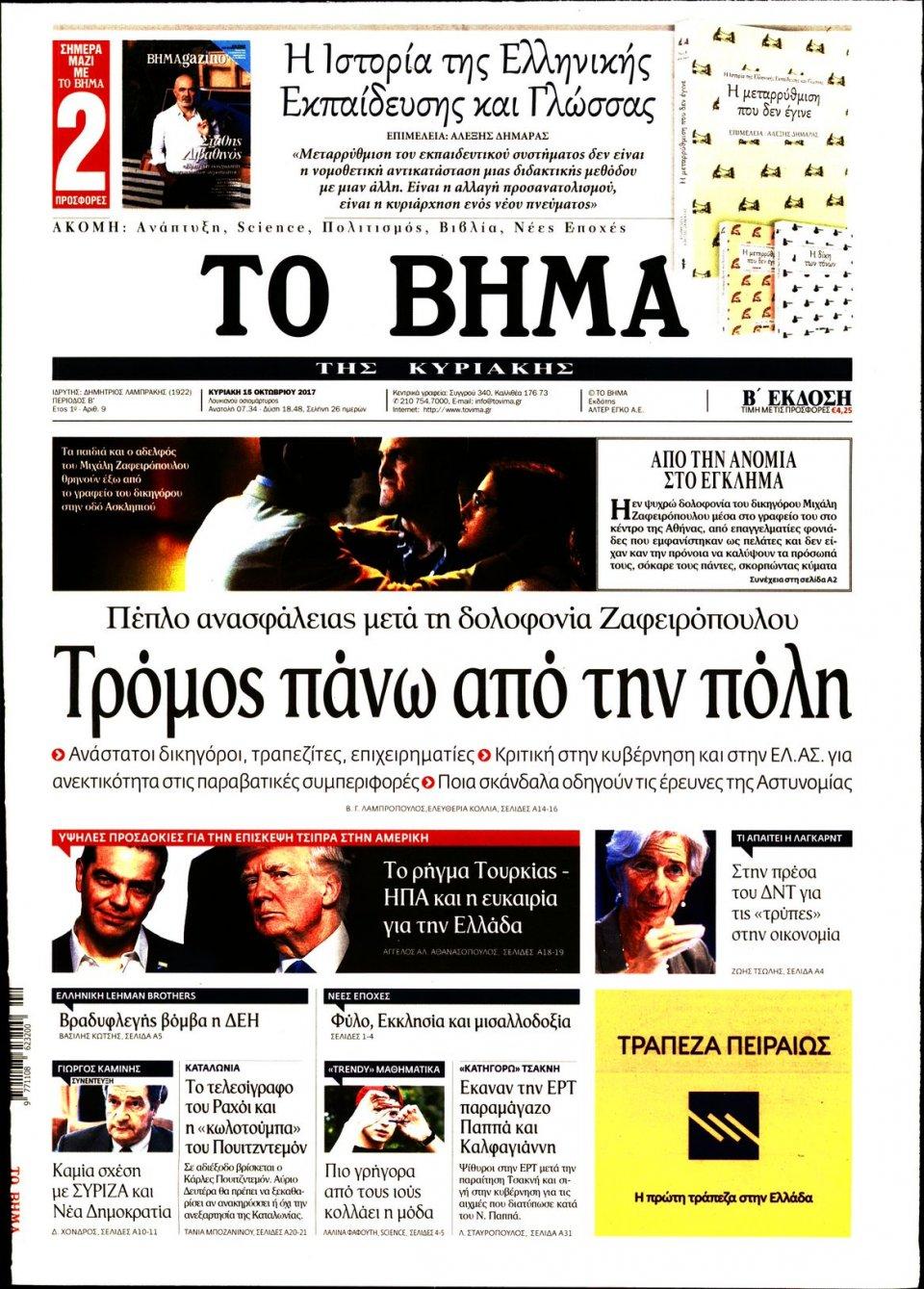 Πρωτοσέλιδο Εφημερίδας - ΤΟ ΒΗΜΑ ΤΗΣ ΚΥΡΙΑΚΗΣ - 2017-10-15