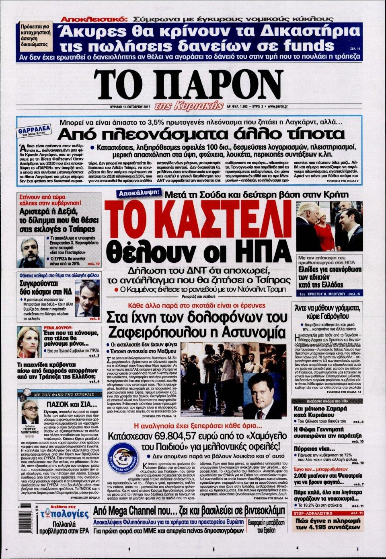 Πρωτοσέλιδο Εφημερίδας - ΤΟ ΠΑΡΟΝ - 2017-10-15