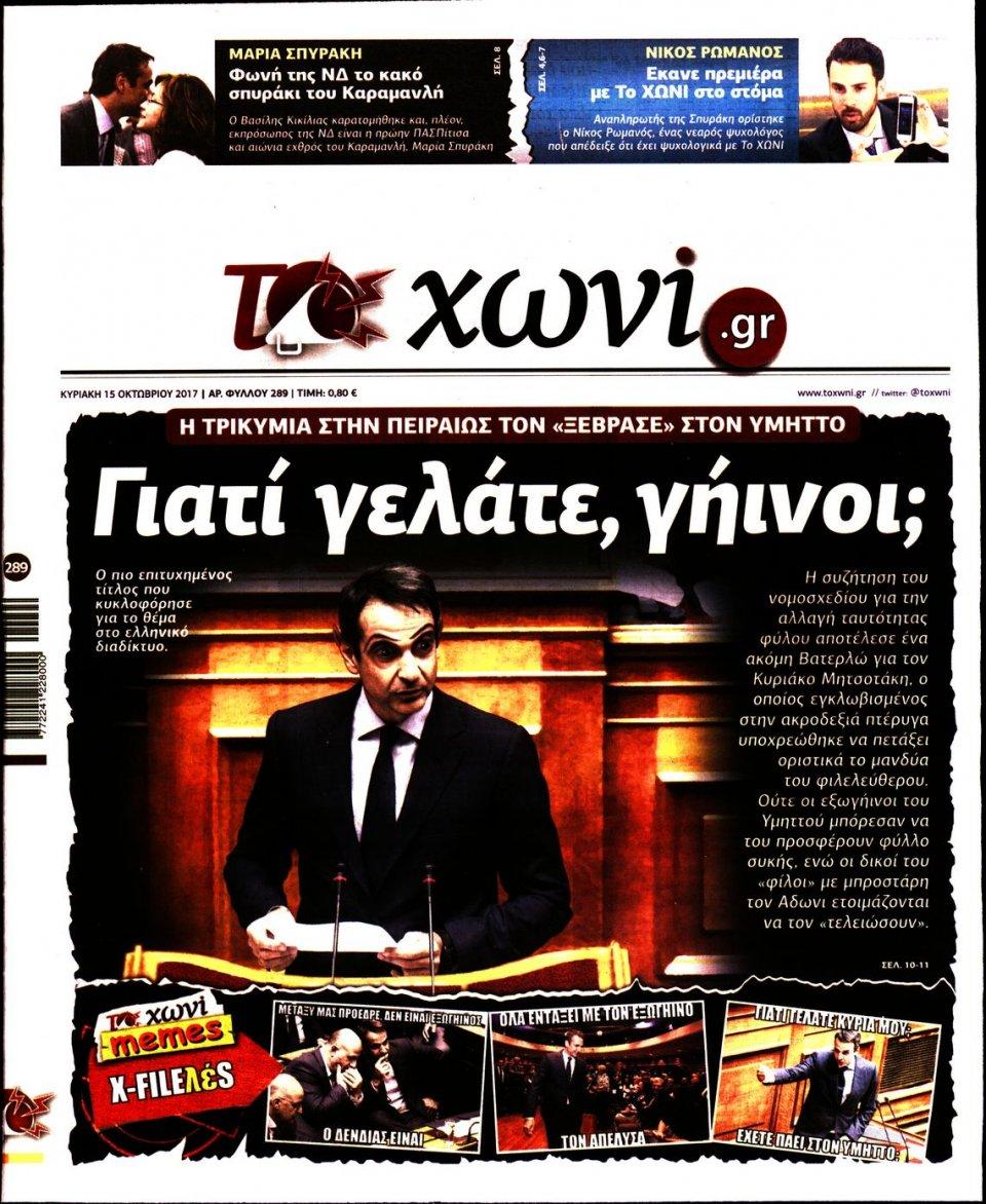 Πρωτοσέλιδο Εφημερίδας - ΤΟ ΧΩΝΙ - 2017-10-15