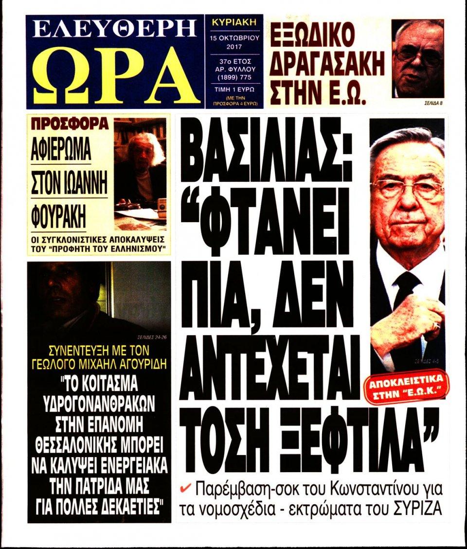 Πρωτοσέλιδο Εφημερίδας - ΕΛΕΥΘΕΡΗ ΩΡΑ ΚΥΡΙΑΚΗΣ - 2017-10-15