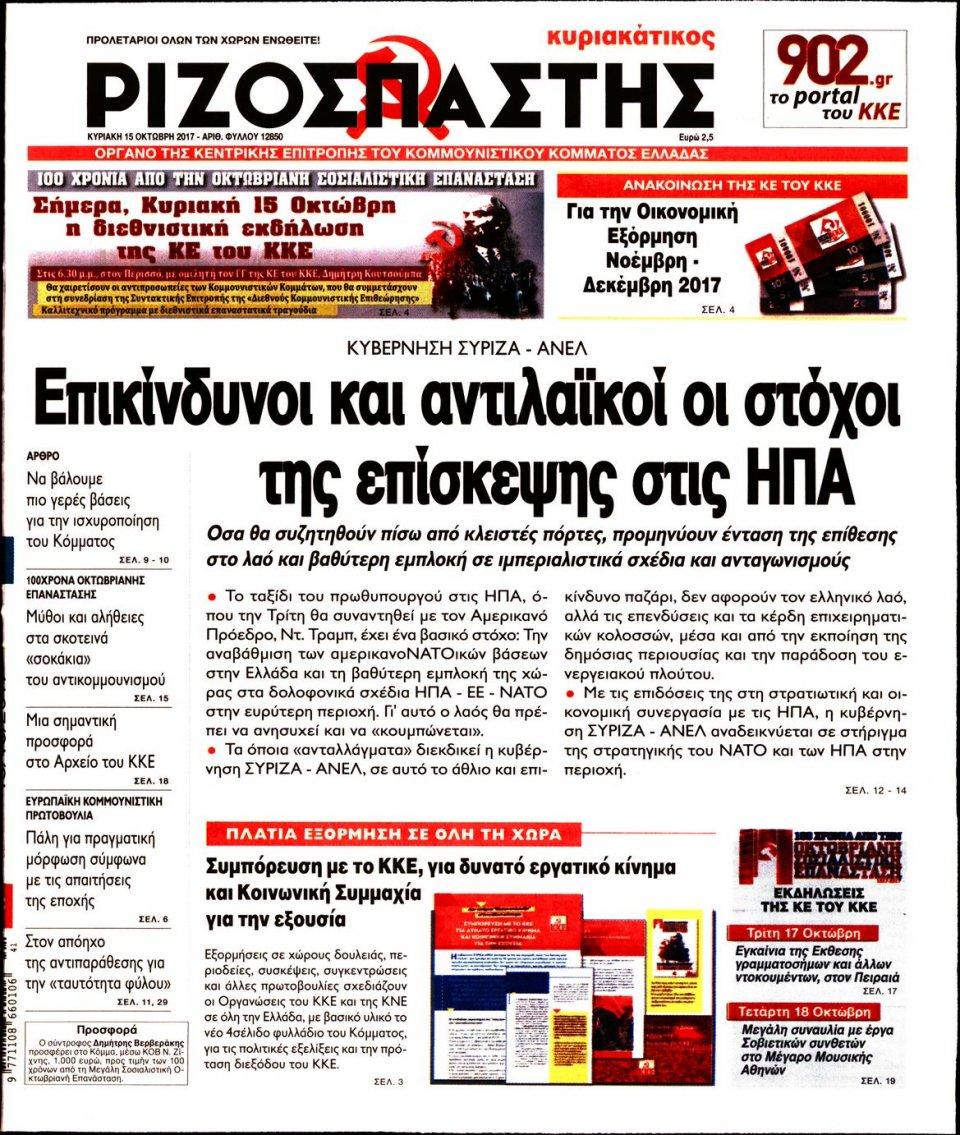 Πρωτοσέλιδο Εφημερίδας - ΡΙΖΟΣΠΑΣΤΗΣ ΤΗΣ ΚΥΡΙΑΚΗΣ - 2017-10-15