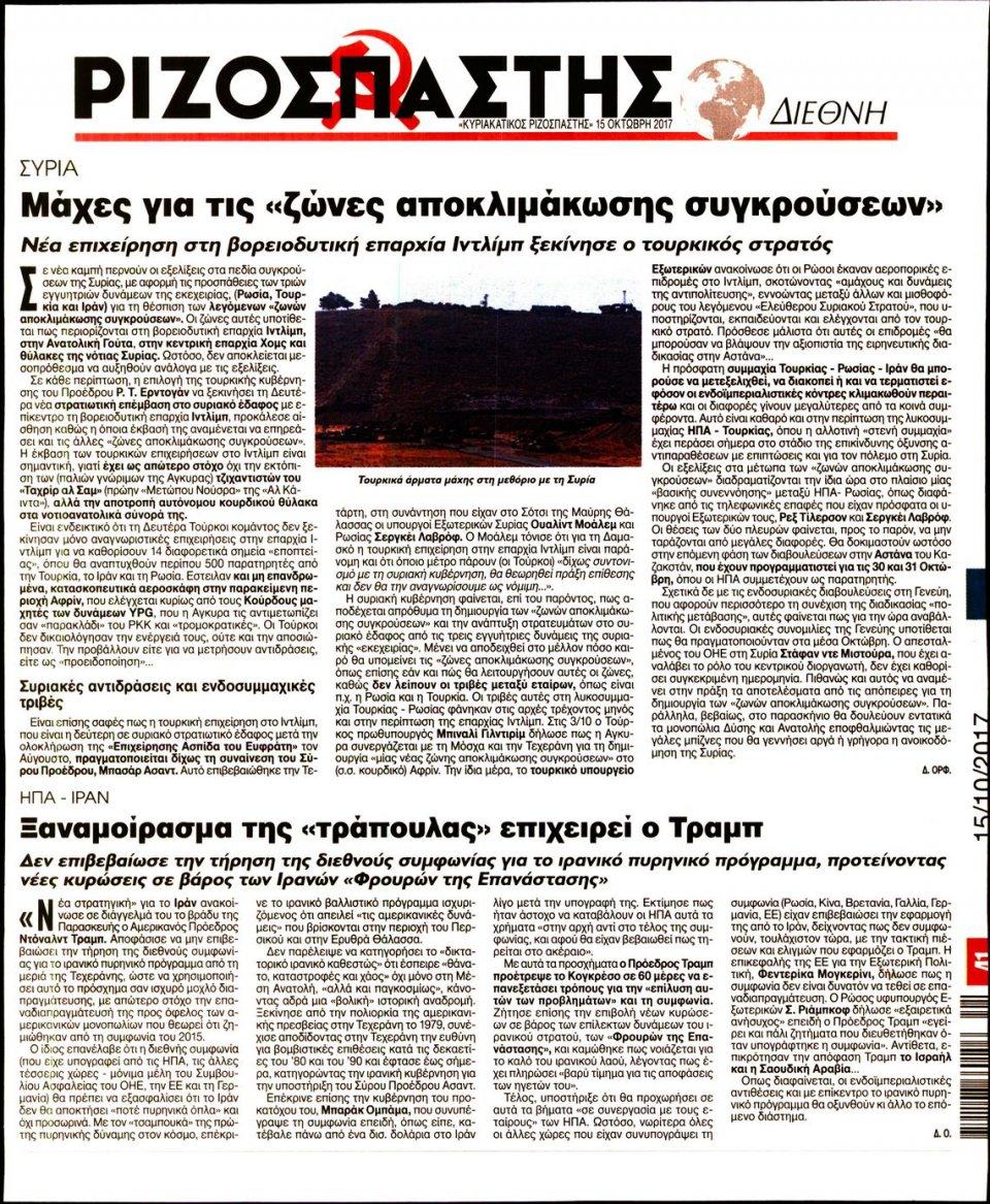 Οπισθόφυλλο Εφημερίδας - ΡΙΖΟΣΠΑΣΤΗΣ ΤΗΣ ΚΥΡΙΑΚΗΣ - 2017-10-15