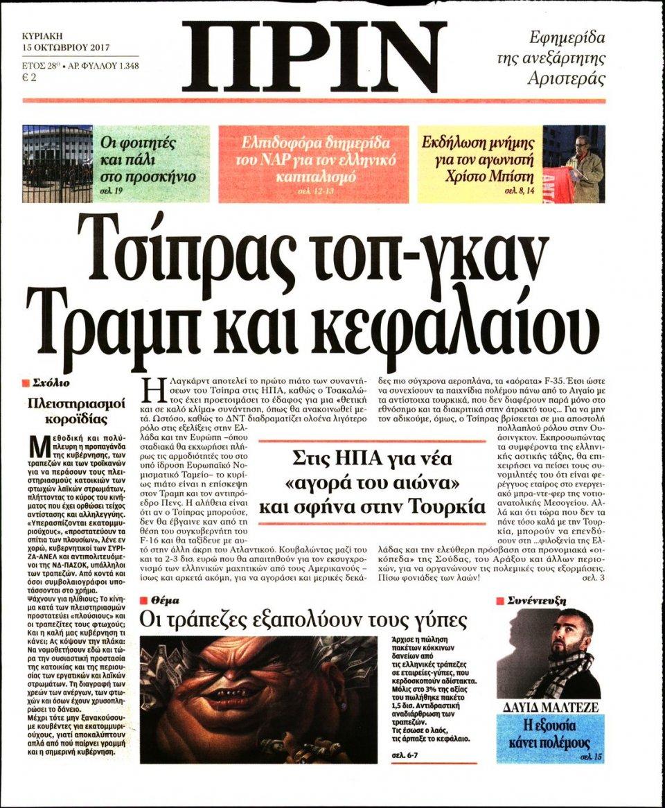 Πρωτοσέλιδο Εφημερίδας - ΠΡΙΝ - 2017-10-15