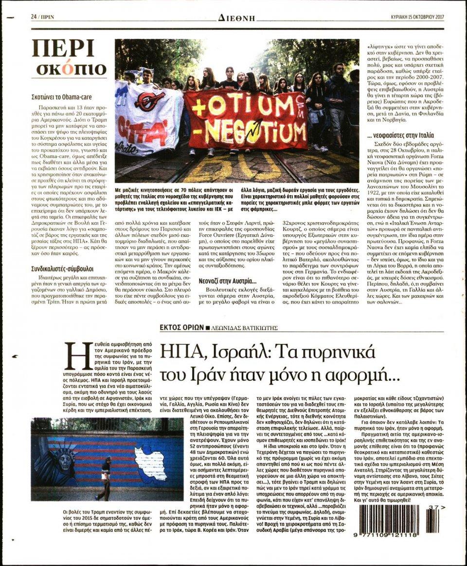 Οπισθόφυλλο Εφημερίδας - ΠΡΙΝ - 2017-10-15