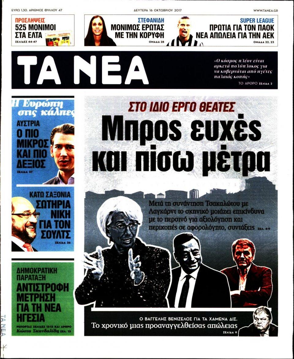 Πρωτοσέλιδο Εφημερίδας - ΤΑ ΝΕΑ - 2017-10-16