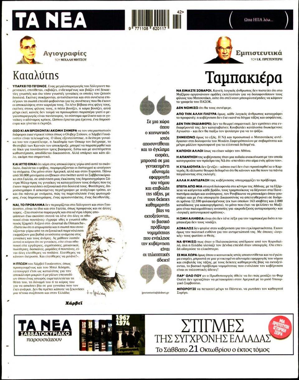 Οπισθόφυλλο Εφημερίδας - ΤΑ ΝΕΑ - 2017-10-16