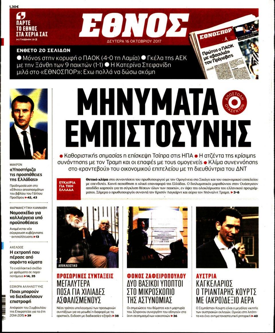 Πρωτοσέλιδο Εφημερίδας - ΕΘΝΟΣ - 2017-10-16