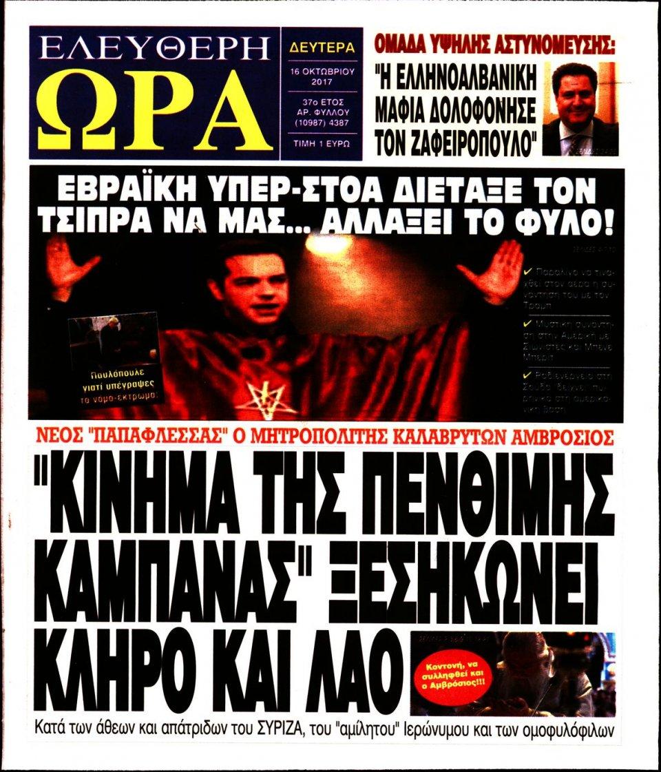 Πρωτοσέλιδο Εφημερίδας - ΕΛΕΥΘΕΡΗ ΩΡΑ - 2017-10-16