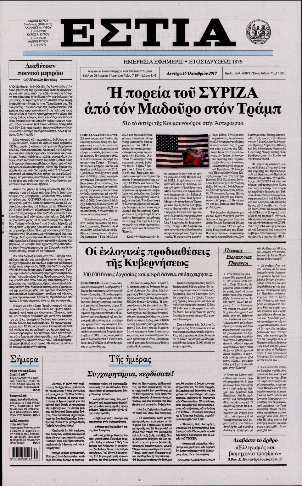 Πρωτοσέλιδο Εφημερίδας - ΕΣΤΙΑ - 2017-10-16