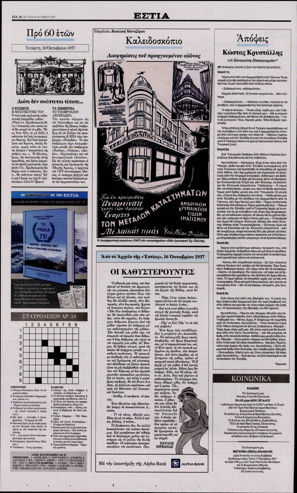Οπισθόφυλλο Εφημερίδας - ΕΣΤΙΑ - 2017-10-16