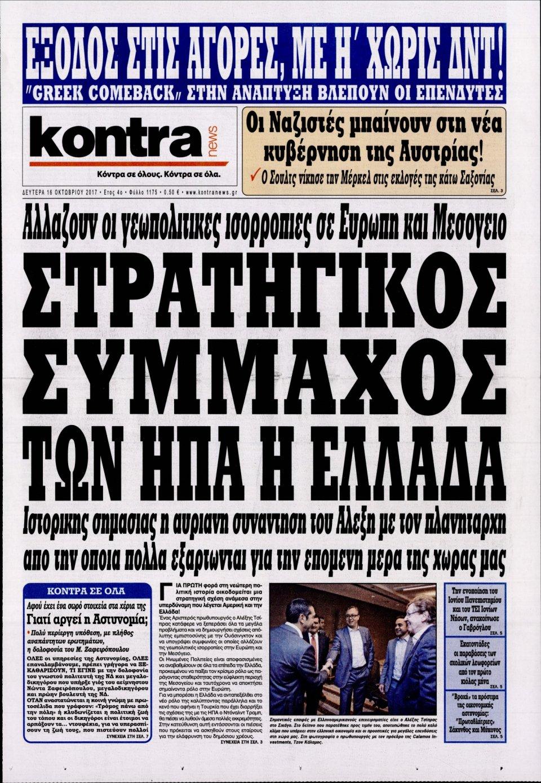 Πρωτοσέλιδο Εφημερίδας - KONTRA NEWS - 2017-10-16