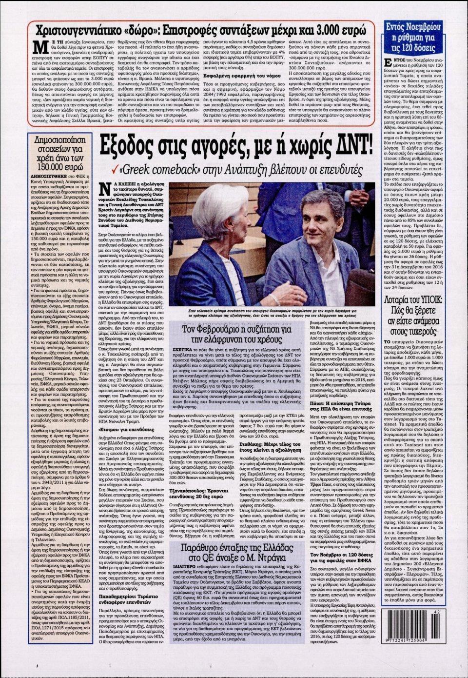 Οπισθόφυλλο Εφημερίδας - KONTRA NEWS - 2017-10-16