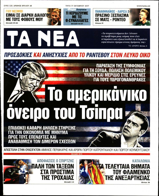 Πρωτοσέλιδο Εφημερίδας - ΤΑ ΝΕΑ - 2017-10-17