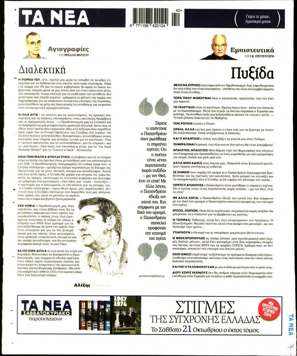 Οπισθόφυλλο Εφημερίδας - ΤΑ ΝΕΑ - 2017-10-17