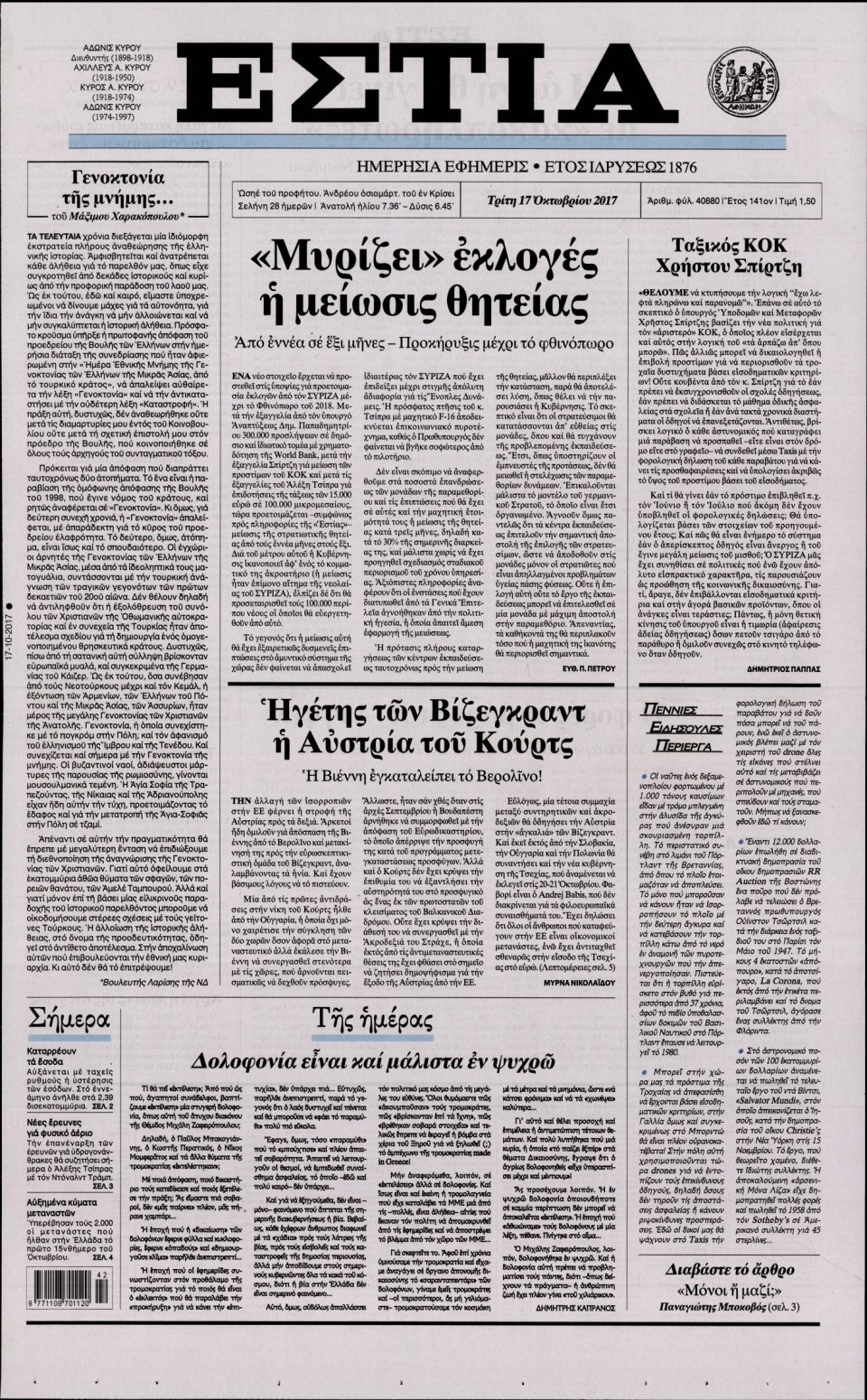 Πρωτοσέλιδο Εφημερίδας - ΕΣΤΙΑ - 2017-10-17