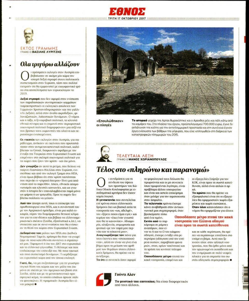 Οπισθόφυλλο Εφημερίδας - ΕΘΝΟΣ - 2017-10-17