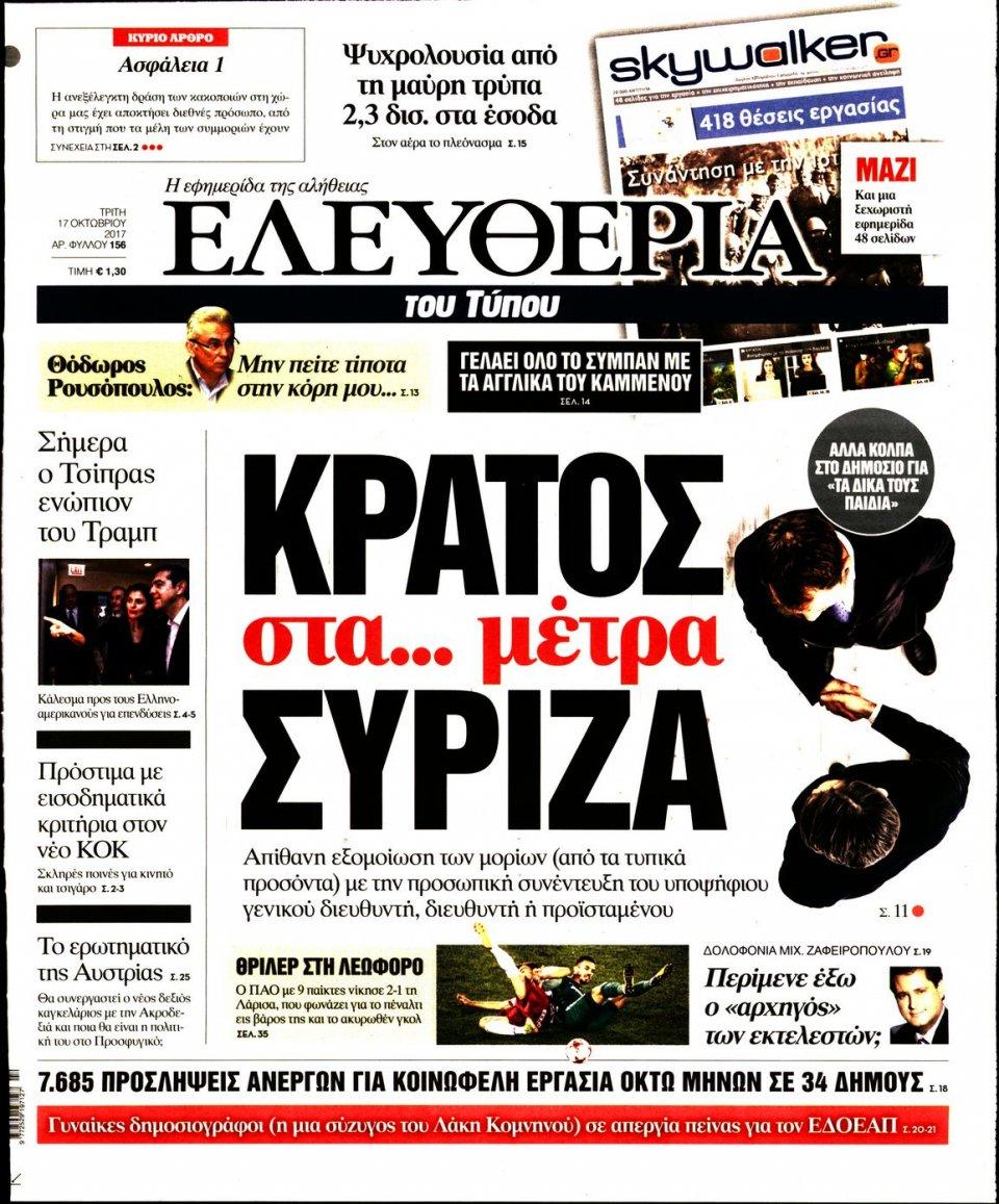Πρωτοσέλιδο Εφημερίδας - ΕΛΕΥΘΕΡΙΑ ΤΟΥ ΤΥΠΟΥ - 2017-10-17