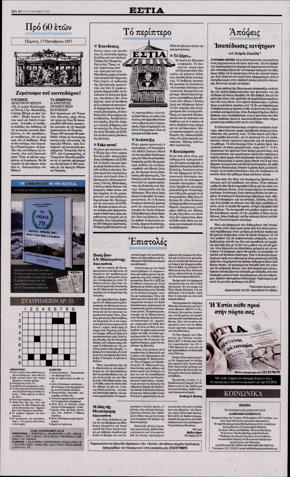 Οπισθόφυλλο Εφημερίδας - ΕΣΤΙΑ - 2017-10-17