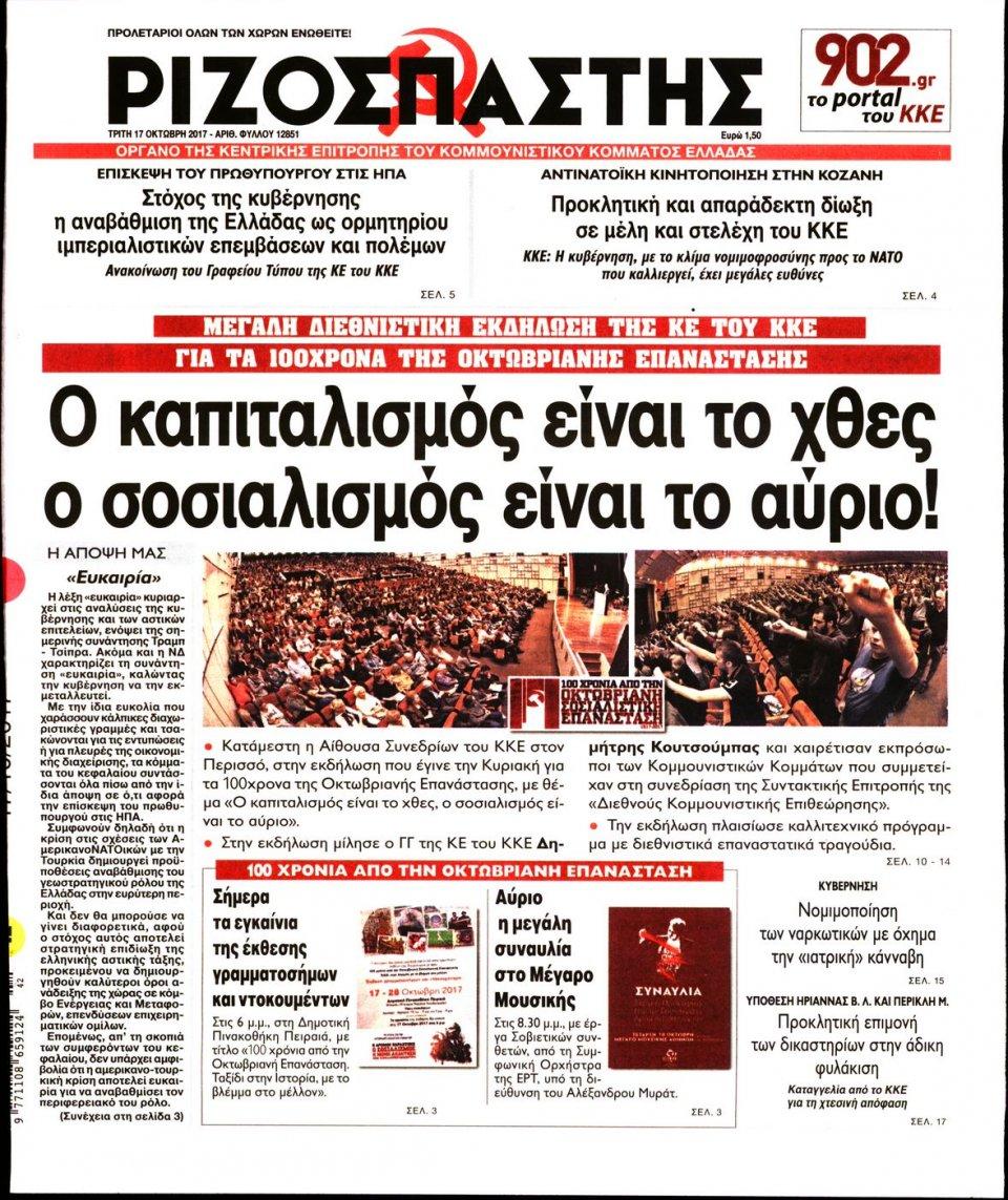 Πρωτοσέλιδο Εφημερίδας - ΡΙΖΟΣΠΑΣΤΗΣ - 2017-10-17
