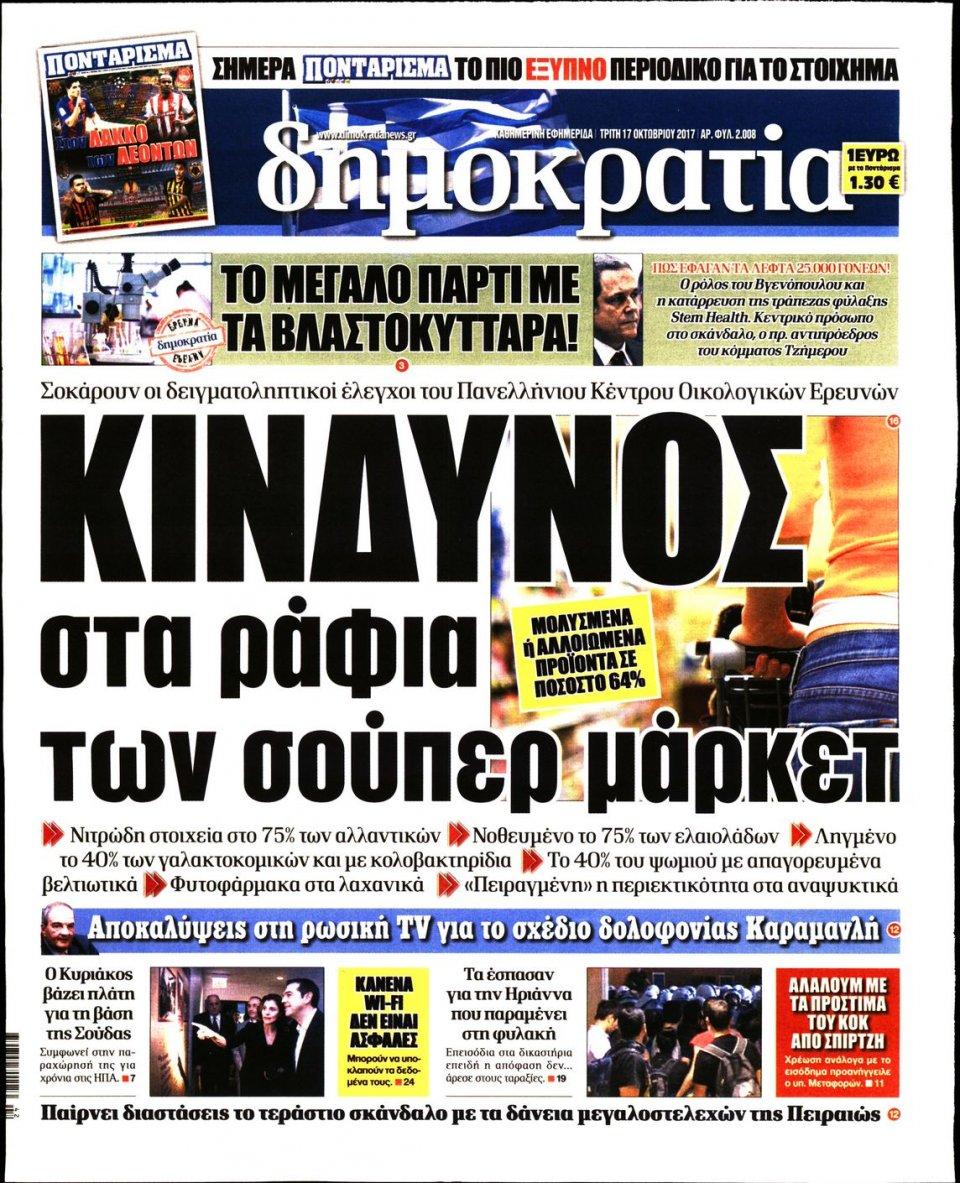 Πρωτοσέλιδο Εφημερίδας - ΔΗΜΟΚΡΑΤΙΑ - 2017-10-17