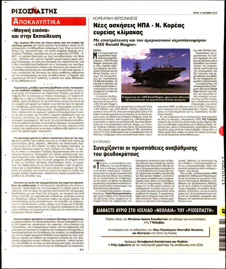 Οπισθόφυλλο Εφημερίδας - ΡΙΖΟΣΠΑΣΤΗΣ - 2017-10-17