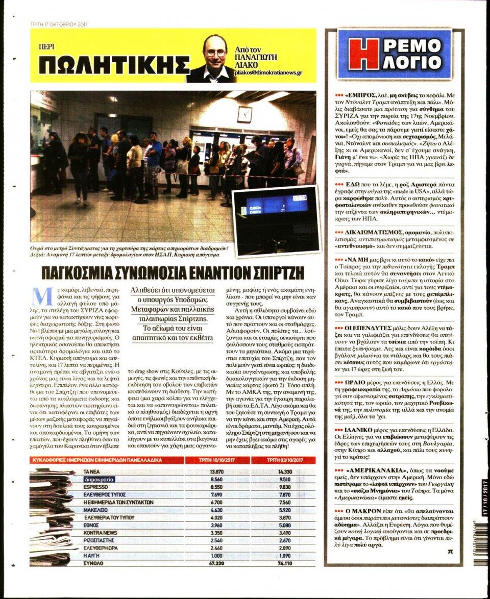 Οπισθόφυλλο Εφημερίδας - ΔΗΜΟΚΡΑΤΙΑ - 2017-10-17