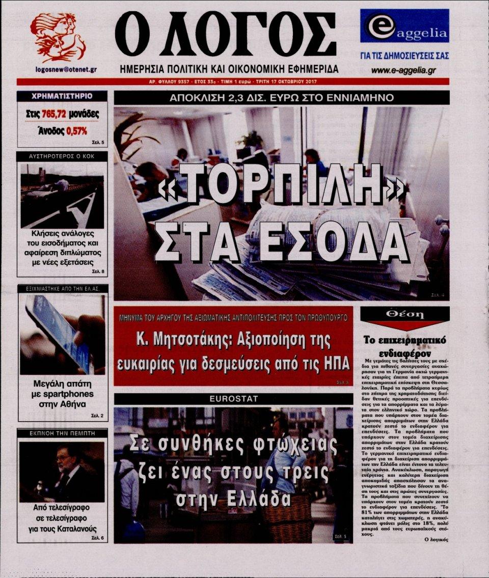 Πρωτοσέλιδο Εφημερίδας - Ο ΛΟΓΟΣ - 2017-10-17