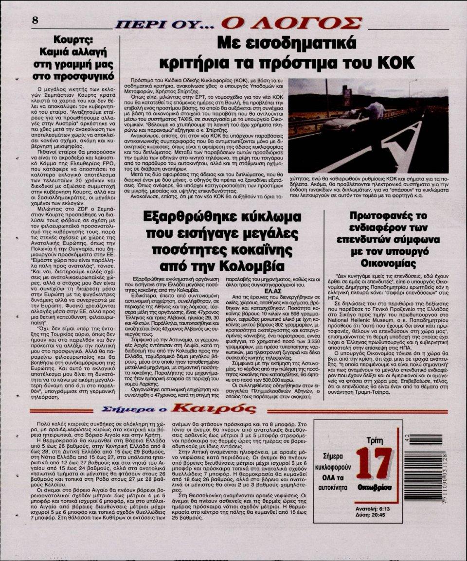 Οπισθόφυλλο Εφημερίδας - Ο ΛΟΓΟΣ - 2017-10-17