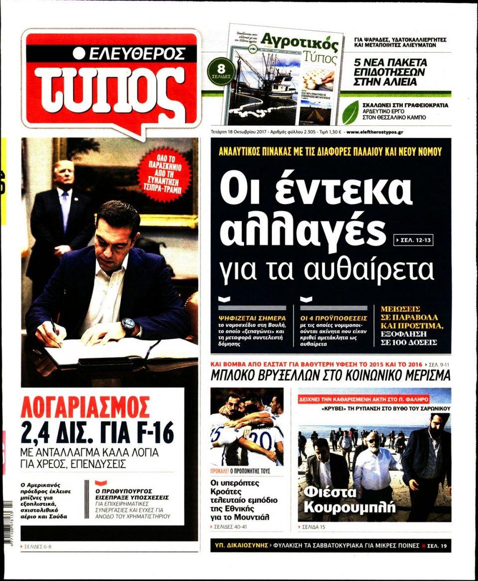 Πρωτοσέλιδο Εφημερίδας - ΕΛΕΥΘΕΡΟΣ ΤΥΠΟΣ - 2017-10-18
