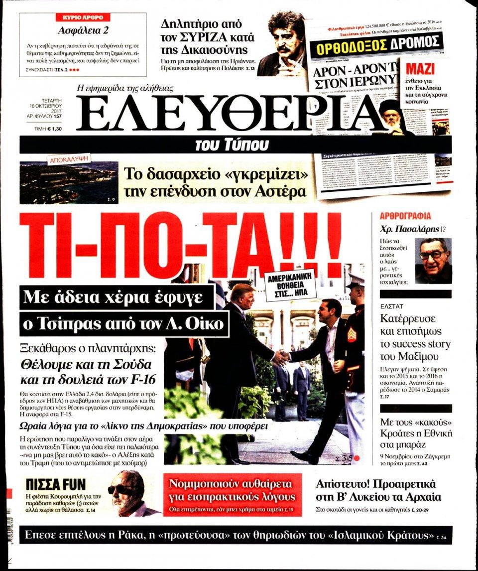 Πρωτοσέλιδο Εφημερίδας - ΕΛΕΥΘΕΡΙΑ ΤΟΥ ΤΥΠΟΥ - 2017-10-18