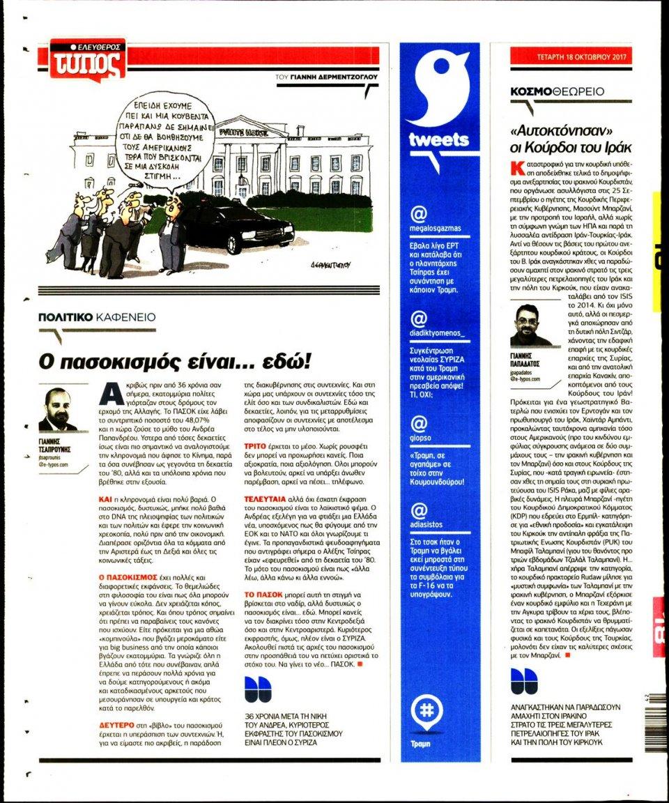 Οπισθόφυλλο Εφημερίδας - ΕΛΕΥΘΕΡΟΣ ΤΥΠΟΣ - 2017-10-18