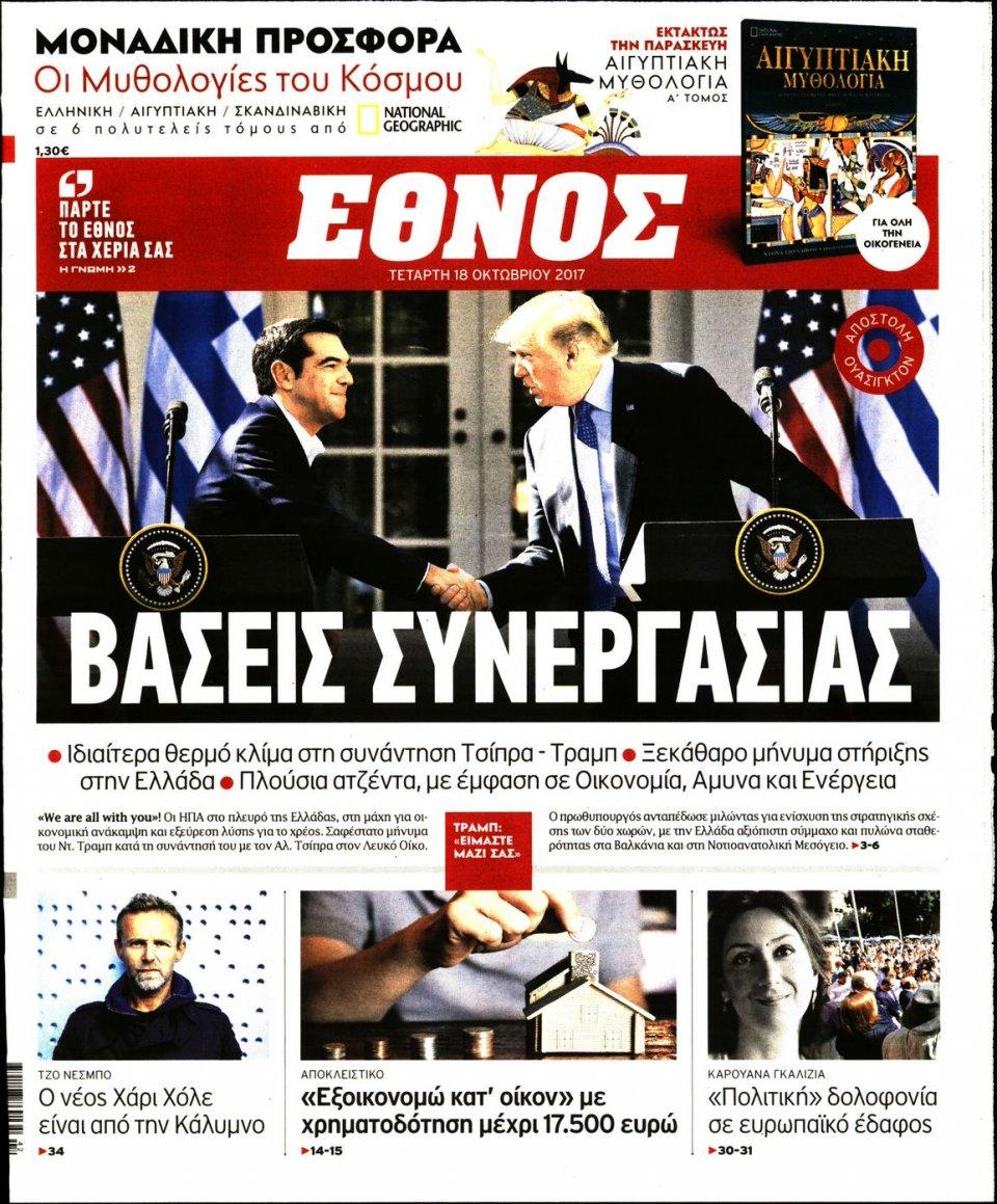 Πρωτοσέλιδο Εφημερίδας - ΕΘΝΟΣ - 2017-10-18