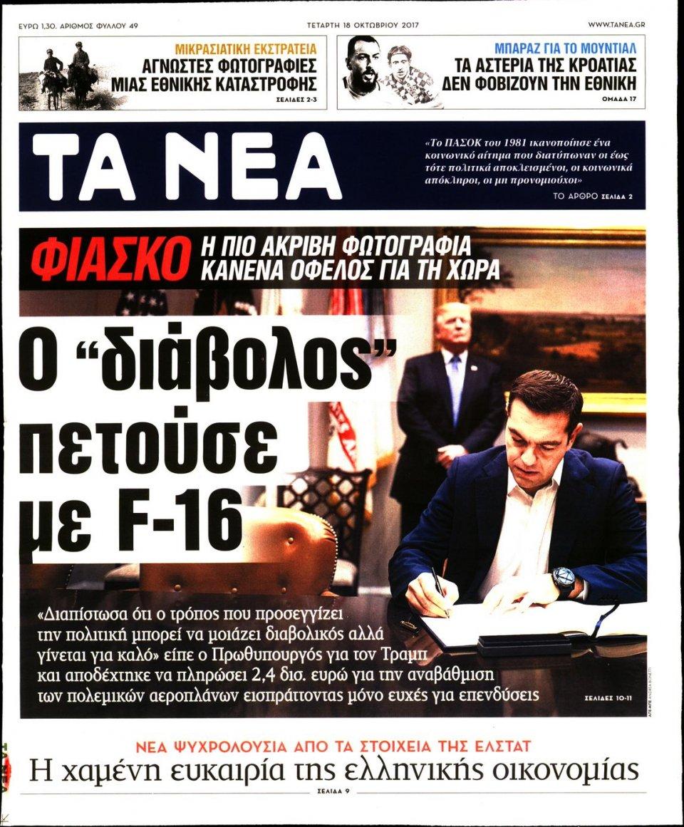 Πρωτοσέλιδο Εφημερίδας - ΤΑ ΝΕΑ - 2017-10-18