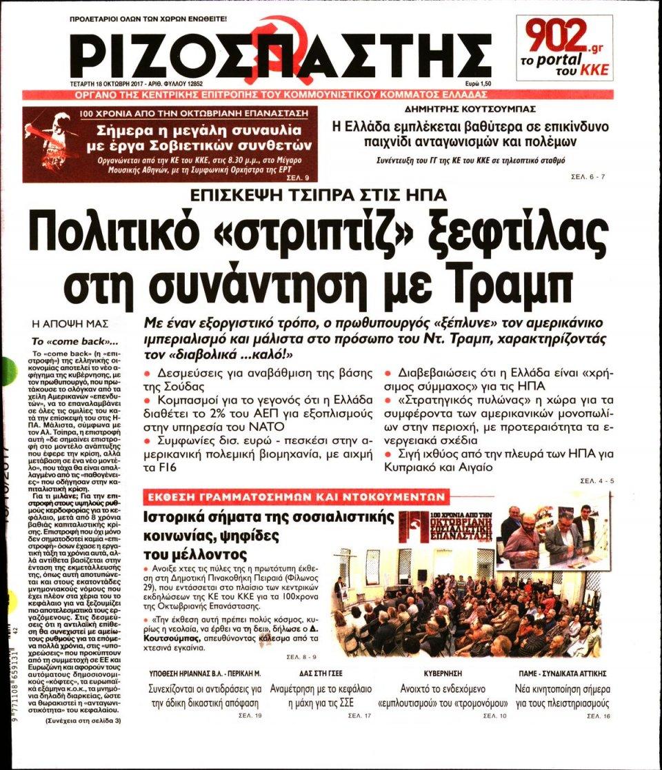 Πρωτοσέλιδο Εφημερίδας - ΡΙΖΟΣΠΑΣΤΗΣ - 2017-10-18