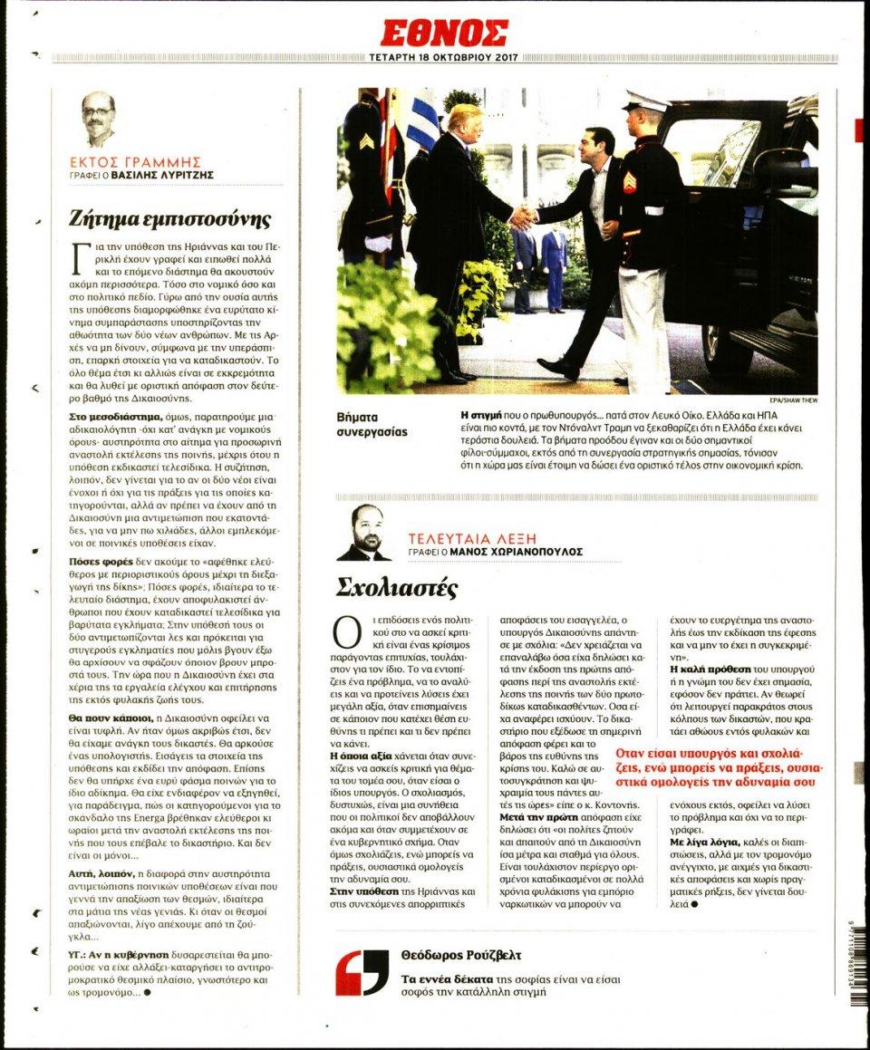 Οπισθόφυλλο Εφημερίδας - ΕΘΝΟΣ - 2017-10-18