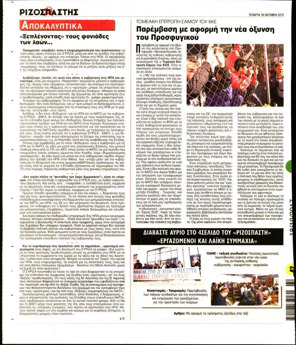 Οπισθόφυλλο Εφημερίδας - ΡΙΖΟΣΠΑΣΤΗΣ - 2017-10-18