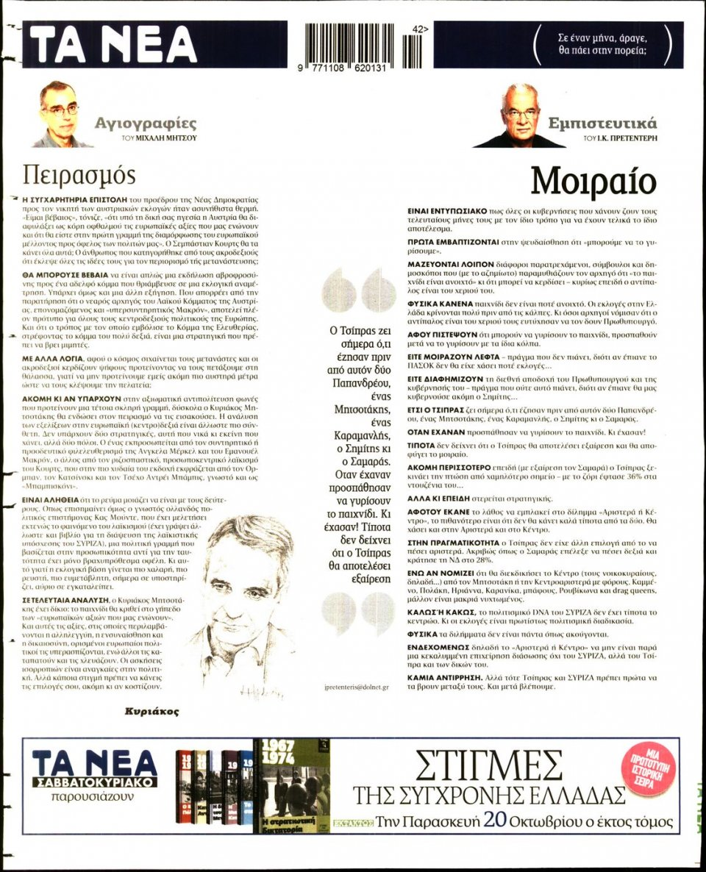 Οπισθόφυλλο Εφημερίδας - ΤΑ ΝΕΑ - 2017-10-18