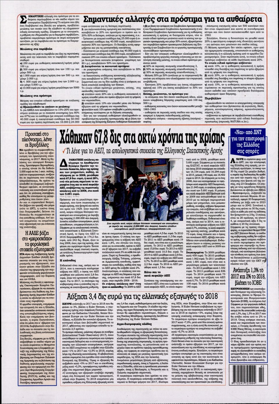 Οπισθόφυλλο Εφημερίδας - KONTRA NEWS - 2017-10-18
