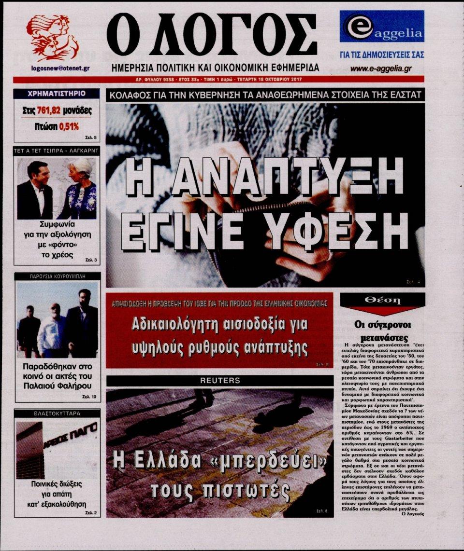 Πρωτοσέλιδο Εφημερίδας - Ο ΛΟΓΟΣ - 2017-10-18