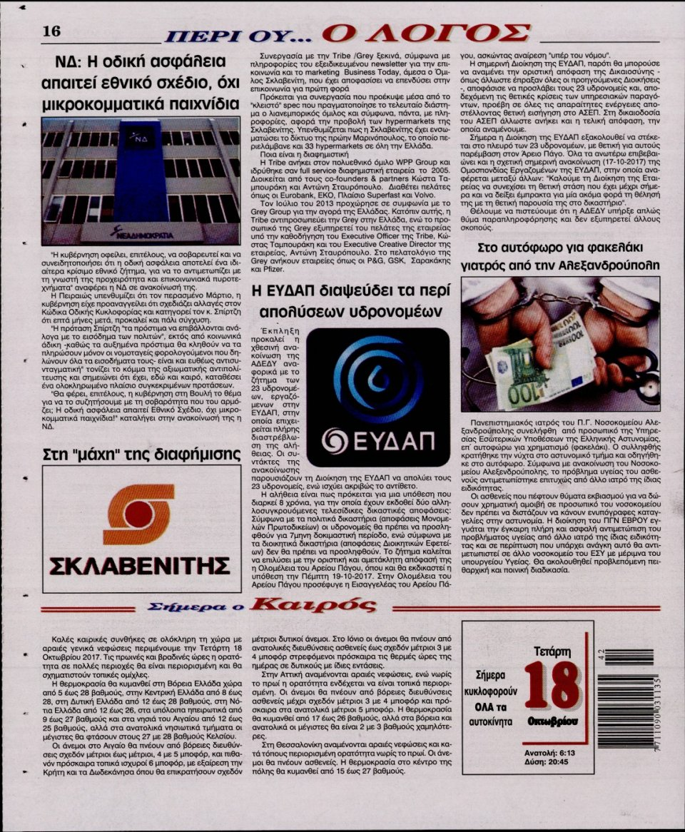 Οπισθόφυλλο Εφημερίδας - Ο ΛΟΓΟΣ - 2017-10-18