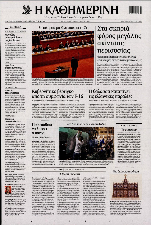 Πρωτοσέλιδο Εφημερίδας - ΚΑΘΗΜΕΡΙΝΗ - 2017-10-19