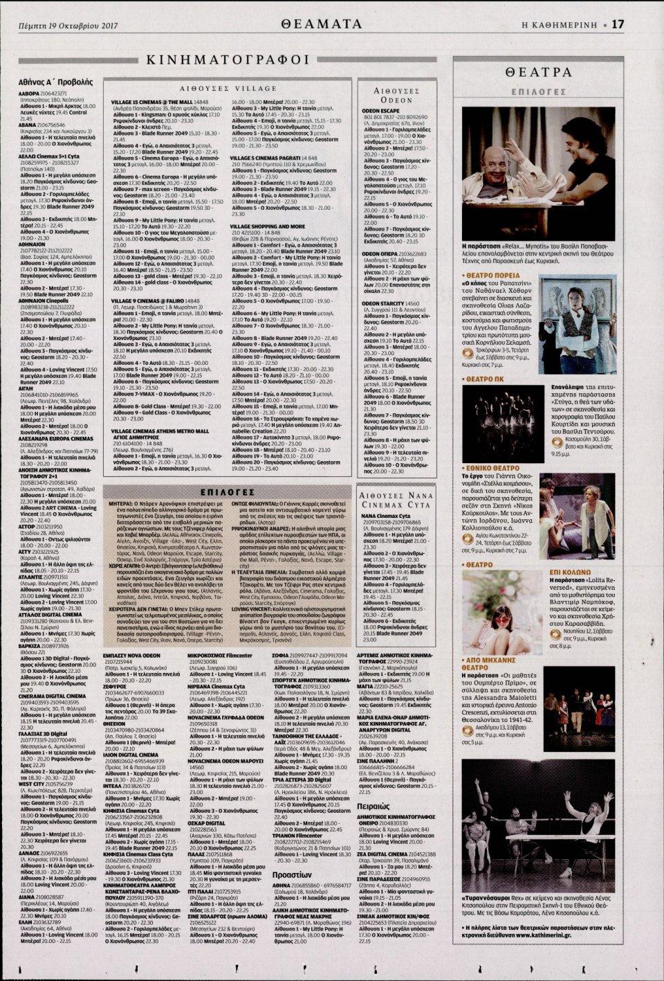 Οπισθόφυλλο Εφημερίδας - ΚΑΘΗΜΕΡΙΝΗ - 2017-10-19