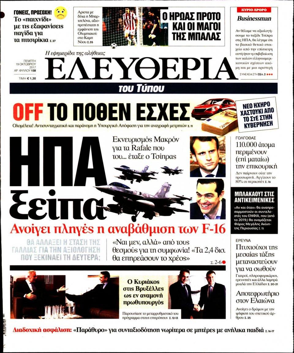 Πρωτοσέλιδο Εφημερίδας - ΕΛΕΥΘΕΡΙΑ ΤΟΥ ΤΥΠΟΥ - 2017-10-19